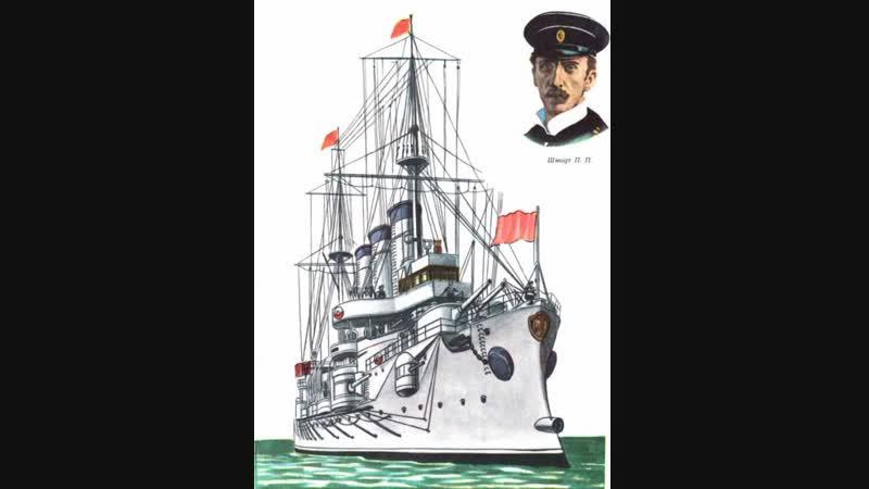 восстание на Очакове в ноябре 1905 г.,лейтенант Шмидт П.П.(Меняйлов)