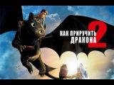 Как приручить дракона 2 полная версия смотреть онлайн мультфильм