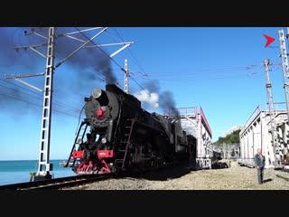 Прибытие ретро поезда Золотой Орёл в Сочи