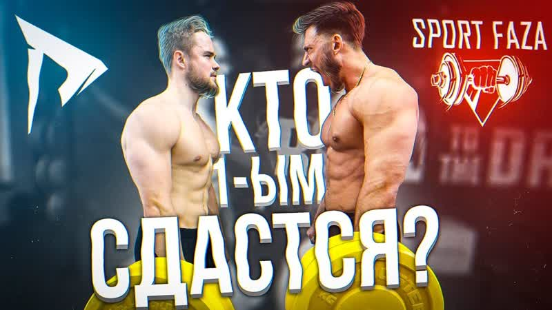 Войтенко ПРОТИВ Мокшина (RD vs SportFaza)! Игорь Войтенко