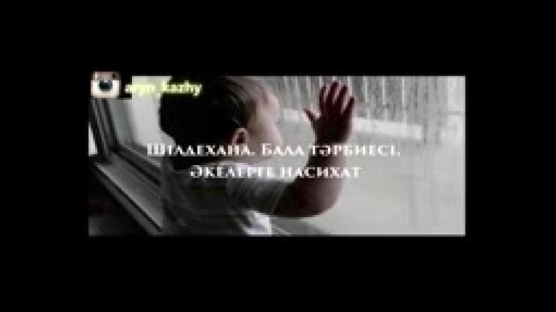 Бала тәрбиесі Әкелерге насихат Ерлан Ақатаев