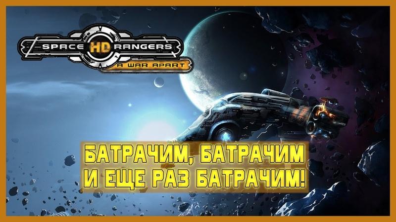 Space Rangers HD: A War Apart ► Батрачим, батрачим и еще раз батрачим!