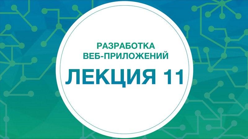 Разработка интернет-приложений. Лекция 11