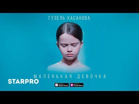 Гузель Хасанова - Маленькая девочка (0)