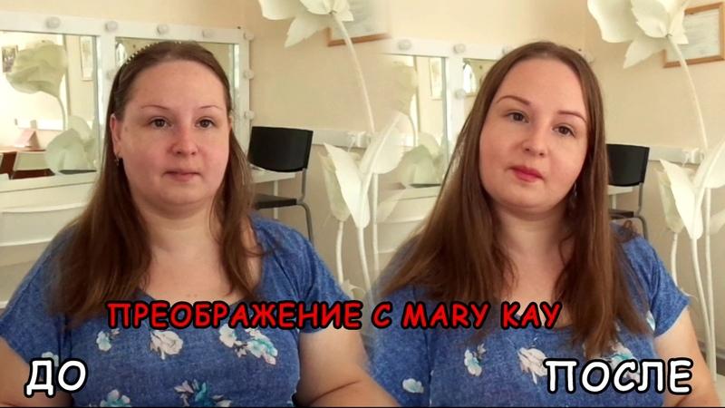 Уход за кожей лица, не большой мэйк от Mary Kay