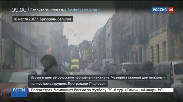 Новости на Россия 24 • Взрыв газа в Брюсселе под обломками дома найден погибший