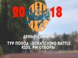 ANUF_YSJ 2018_День 7_Тур+Скрэтч+Кидс+Павер_12.07.2018
