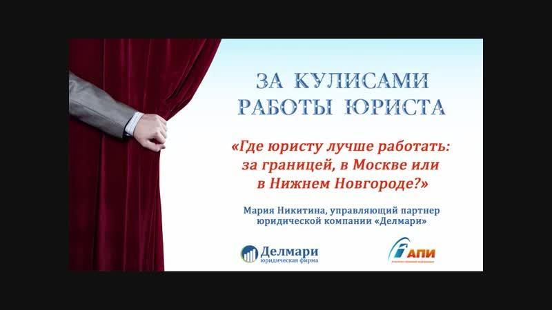 Где юристу лучше работать: за границей, в Москве или в Нижнем Новгороде?