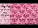 Узор Жемчужные ракушки • Мастер класс по вязанию крючком • Схемы • Pearl shells crochet stitch