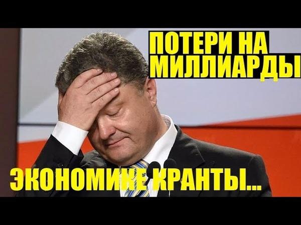 Потери на миллиарды Киев оценил потери от военного положения