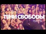 ТЕНИ СВОБОДЫ | ТЕАТРЪ | 2016