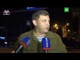 Последнее видео с Захарченко