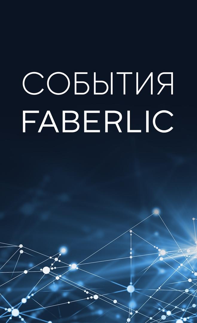 Афиша События Faberlic 2019