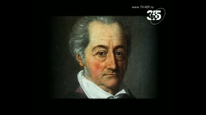 Поэты-Иоганн Вольфганг Гёте