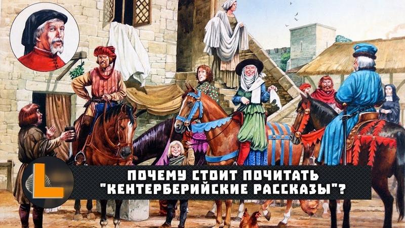 Конец XIV в Кентерберийские рассказы Чосера