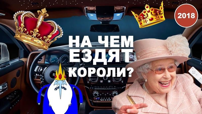 АвтоОрск / АвтоГаджеты / На чем ездят короли?