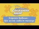 Соседний МИР 2013 - Сергей Бабкин Ще осiнь зовсiм молода