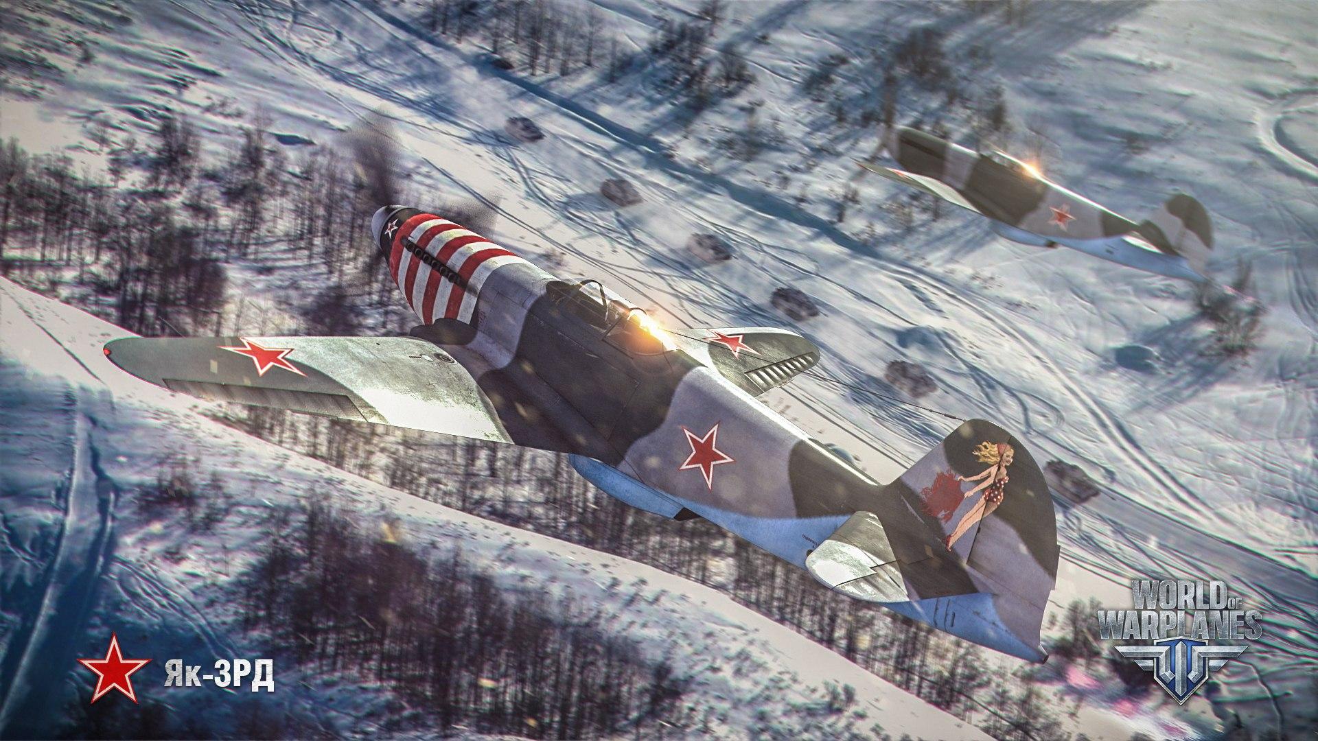 рисунок Як-3РД