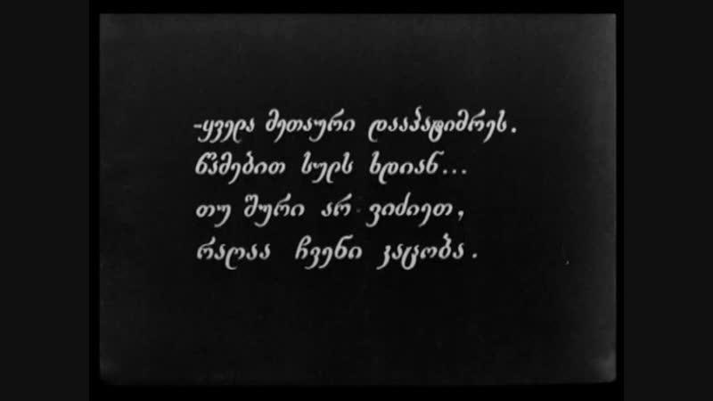 АРСЕН ДЖОРДЖИАШВИЛИ (1921) - драма, исторический. Иван Перестиани, А. Нинидзе 720p