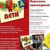 """Журнал """"Игра и Дети"""""""