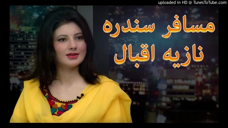 Kala ba raze khpal watan ta musafara _ Nazia Iqbal