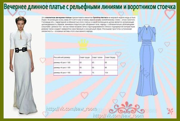 Выкройки длинного платья в пол с рукавами 165