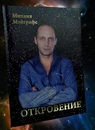 Фото Михаила Мэйграфса №9
