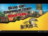 World of Tanks Обзор карт, ключевые точки [Монастырь] (местечки для СТ и ЛТ) [wot-vod.ru]