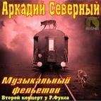 Аркадий Северный альбом Аркадий у Фукса (1971)
