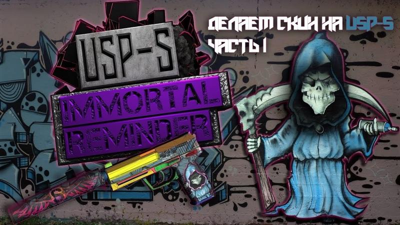😃Мой первый скин CS GO USP S Immortal Reminder😨