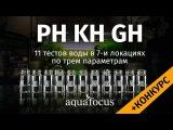 Вода. Ph, Kh, Gh, водоподготовка для аквариума.