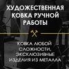 Художественная ковка Казань, кузнец Казань