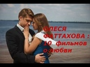 ОЛЕСЯ ФАТТАХОВА - 10 ФИЛЬМОВ О ЛЮБВИ.
