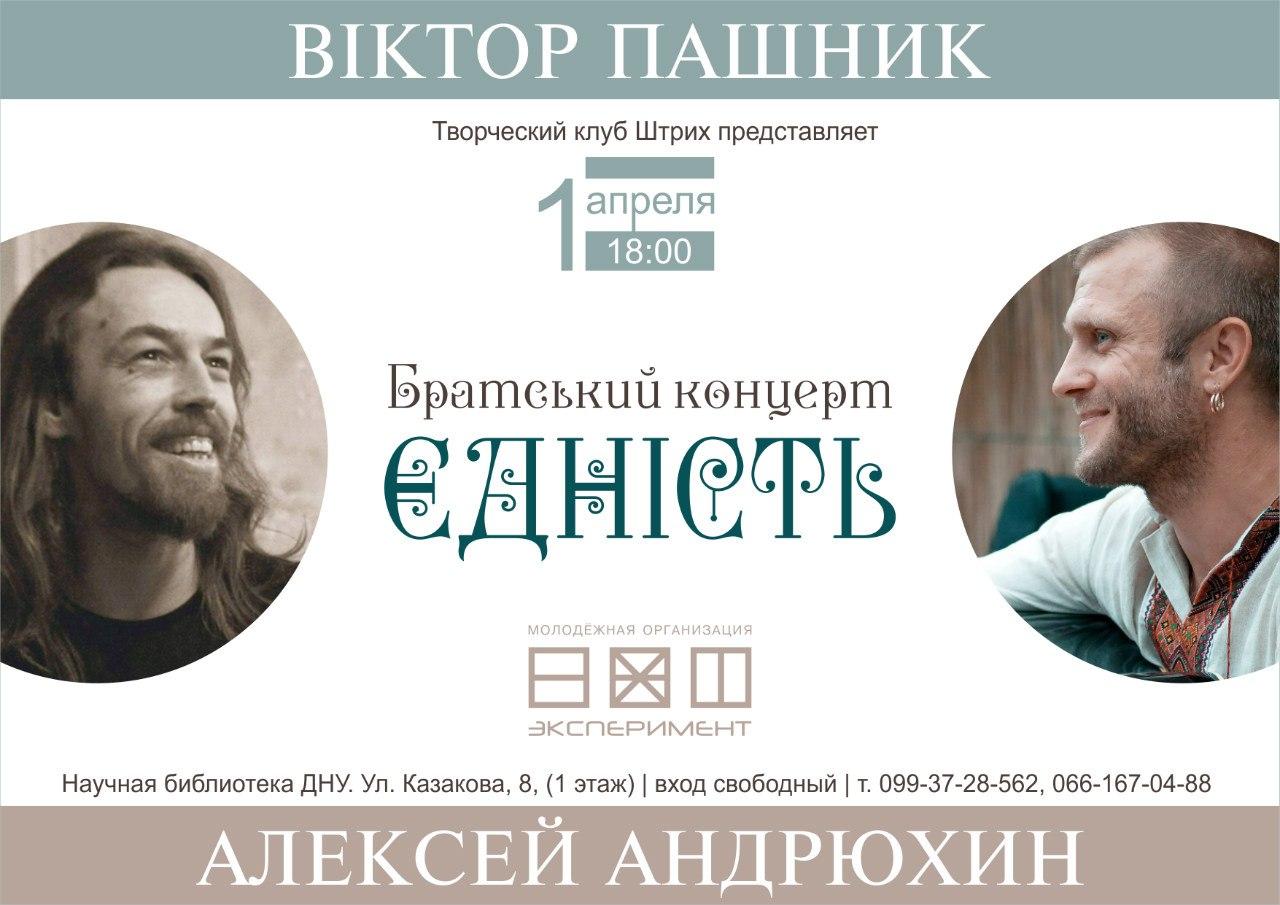 Братський концерт Алексея Андрюхина и Віктора Пашника: ЄДНІСТЬ. Днепропетровск