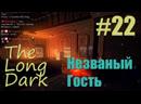 THE LONG DARK - Незваный гость 22 - Идем обшаривать Отрадку