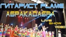 Гитарист Flame - АБРАКАДАБРА Live