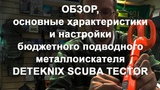 Обзор, осн. хар-ки и настройки бюджетного подводного металлоискателя Deteknix Scuba Tector