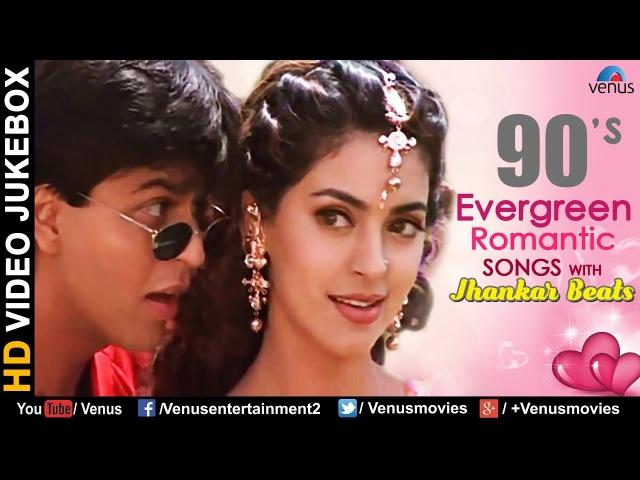 90's Evergreen Romantic Songs JHANKAR BEATS Romantic Love Songs JUKEBOX Best Hindi Songs