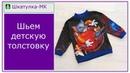 Шьем детскую толстовку с удлиненным плечом Шкатулка МК