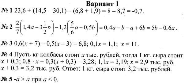 контрольные по математике 6 класс виленкин ответы: