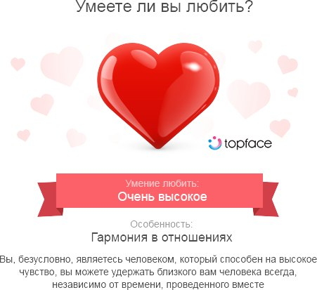 Кот Василий: Topface - умеете ли вы любить? //vk.com/topface?ad_id=poolphoto
