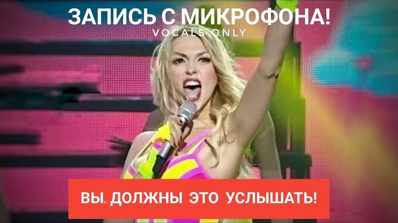 Голос с микрофона Оли Поляковой Шлёпки Голый Голос