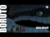 Boruto: Naruto Next Generations - эпизод 76 [Rain.Death]