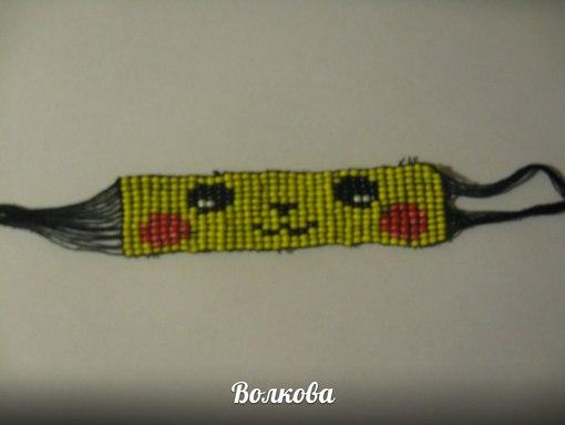 Катюша Волкова.  Появились браслеты из бисера.