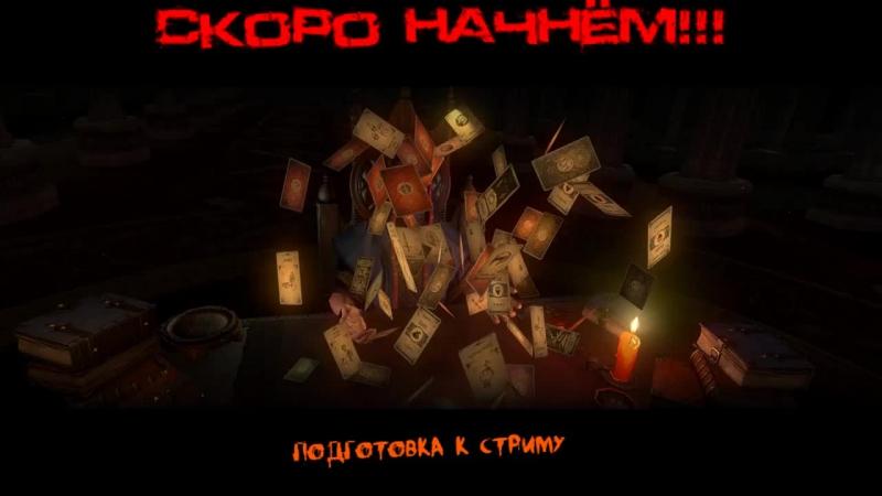 История странника 5 ► Hand Of Fate 2 ► Rus