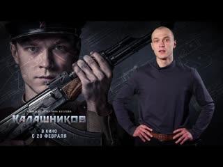 """Юра борисов приглашает челябинск с в кино на фильм """"калашников"""""""