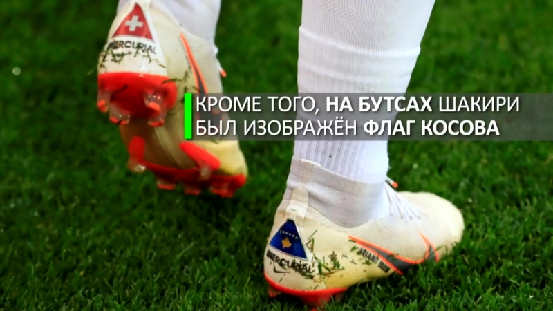 Албанскому орлу не место на поле ФИФА ведёт расследование в отношении игроков сборной Швейцарии
