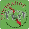 ПРИЗНАНИЕ - Общественное  Движение Приднестровья