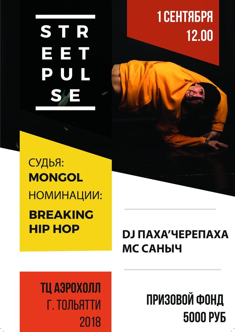 Афиша Тольятти Street Pulse / Dance Zone