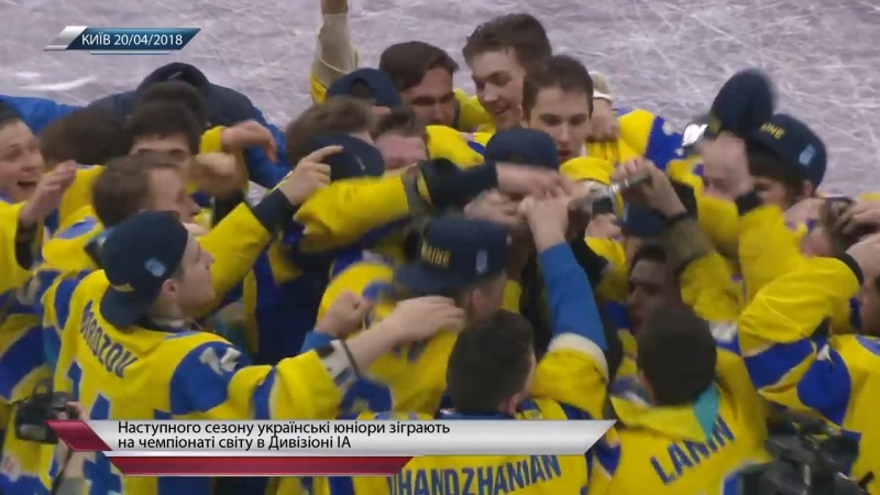 Юнацька Збірна України з хокею - Чемпіон світу 2018! Ukraine Україна хокей hockey хоккей перемога Спорт_UA